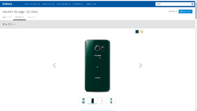 Bước sang chiếc Galaxy S6 Edge, logo Samsung đã không còn ở cả 2 mặt của máy từ nhà mạng Docomo. Ảnh: Docomo.