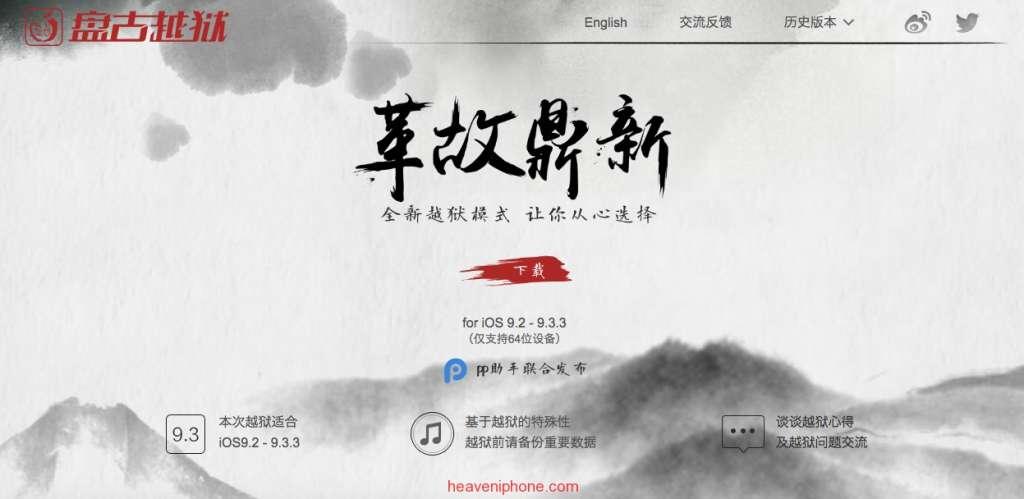 Pangu đã có Tool Jailbreak iOS 9.2 đến 9.3.3 bản tiếng Trung, bản tiếng Anh sắp có