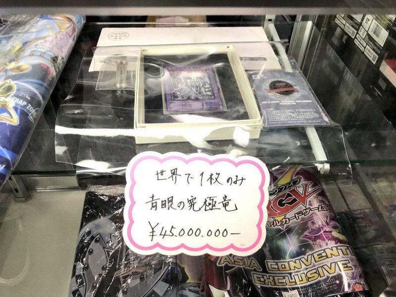 Thẻ bài Yu-Gi-Oh! hiếm được bán tại Tokyo với giá 400000 USD