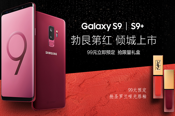 Samsung Galaxy S9 và S9+ màu đỏ tía chỉ bán tại Trung Quốc